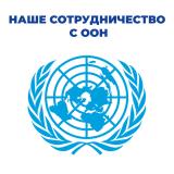 СОТРУДНИЧЕСТВО С ООН